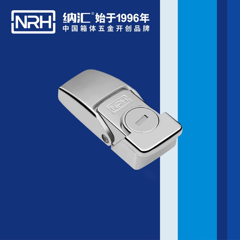 纳汇/NRH 机柜挂锁箱扣 5261-64