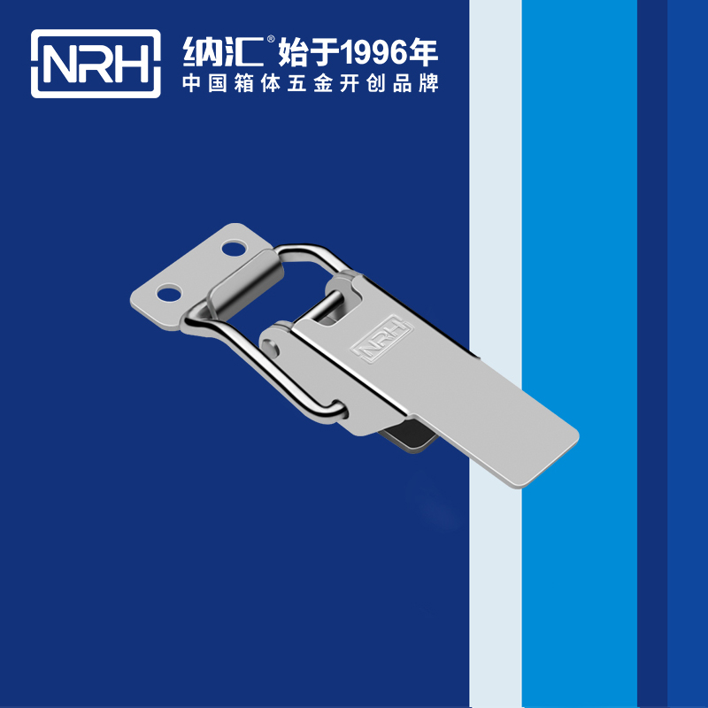 纳汇/NRH 运输空投箱异型箱扣 5892-76