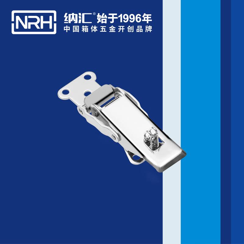 纳汇/NRH 装备运输箱保险搭扣 5802-86s