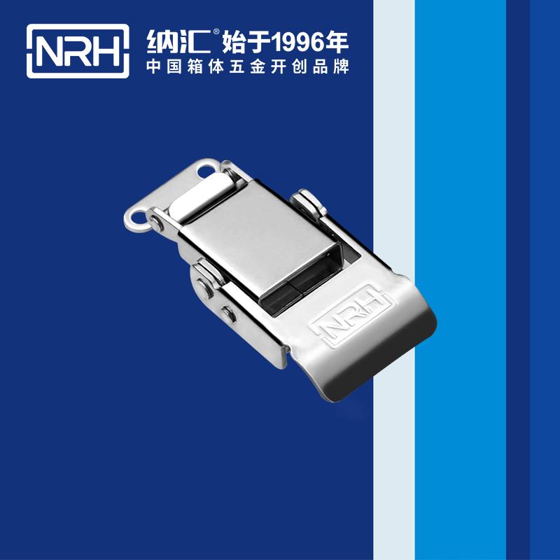 纳汇/NRH 吸尘器箱扣厂家 5807-58