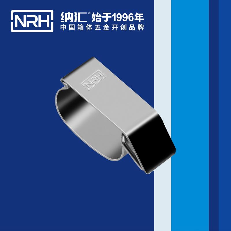 纳汇/NRH 执勤箱异型搭扣 5843-50