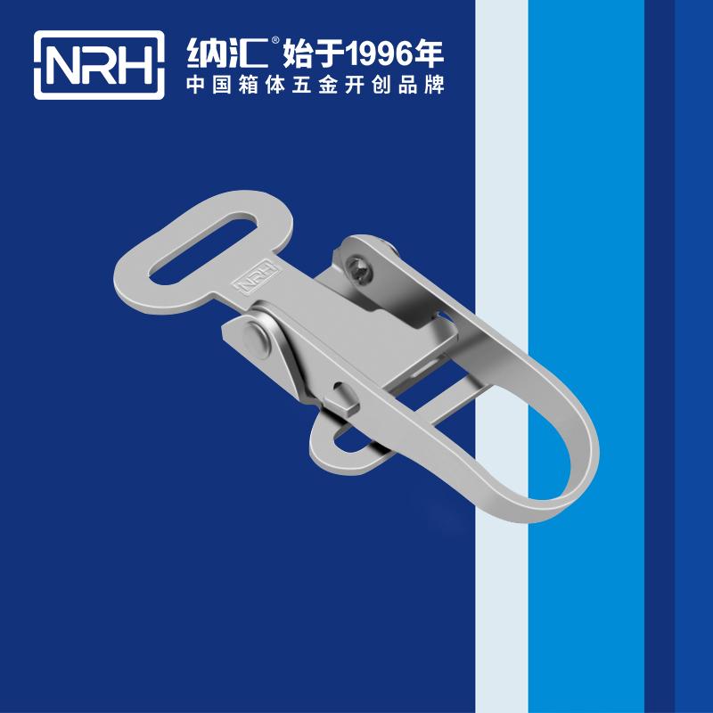 纳汇/NRH 豆浆保温桶箱扣 5810-74