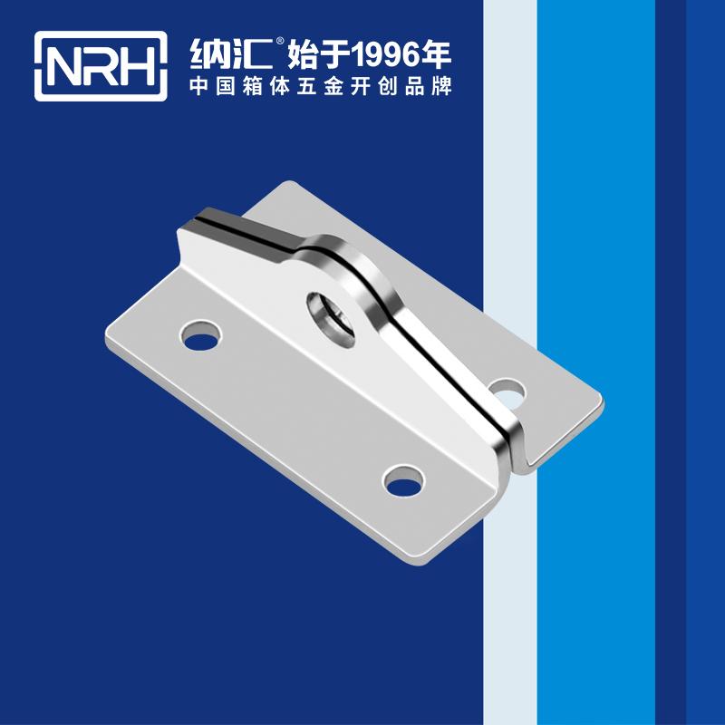 纳汇/NRH 强力紧固异型搭扣 5841-48K-1