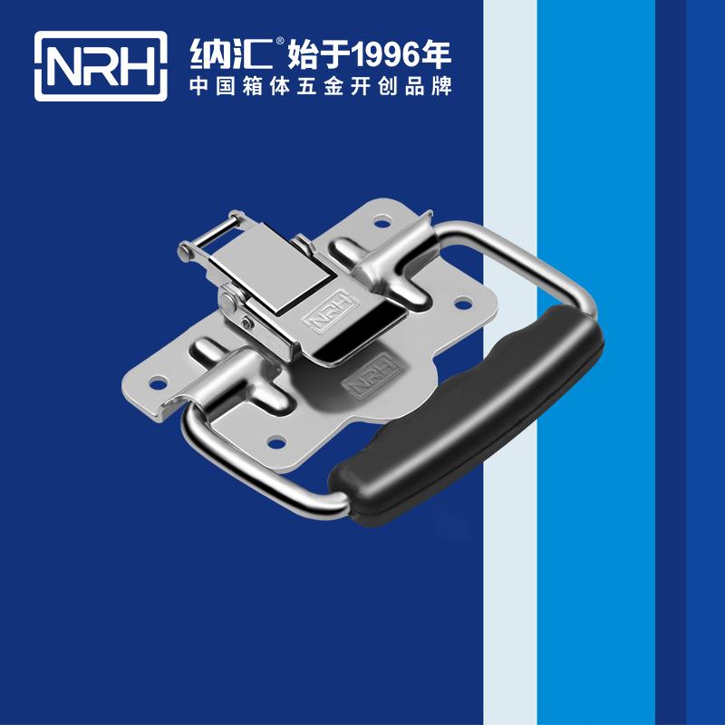 纳汇/NRH 拉手扣生产厂家  5202-100-1