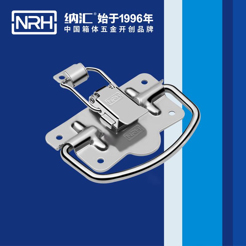 纳汇/NRH 医疗箱拉手扣厂家 5205-100P
