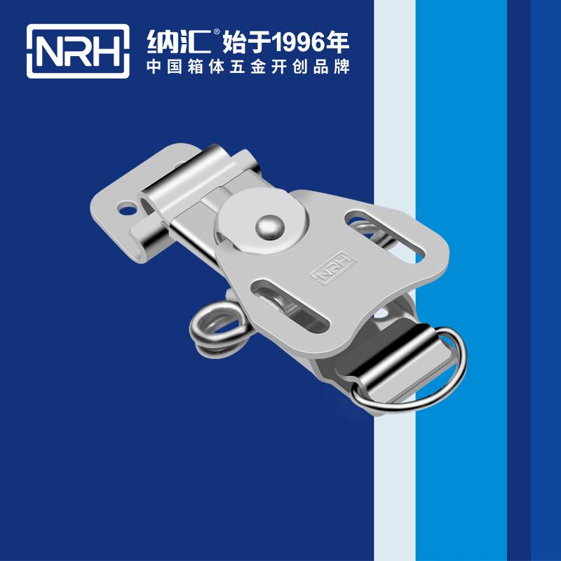 纳汇/NRH 不锈钢救灾箱锁扣 6322-65