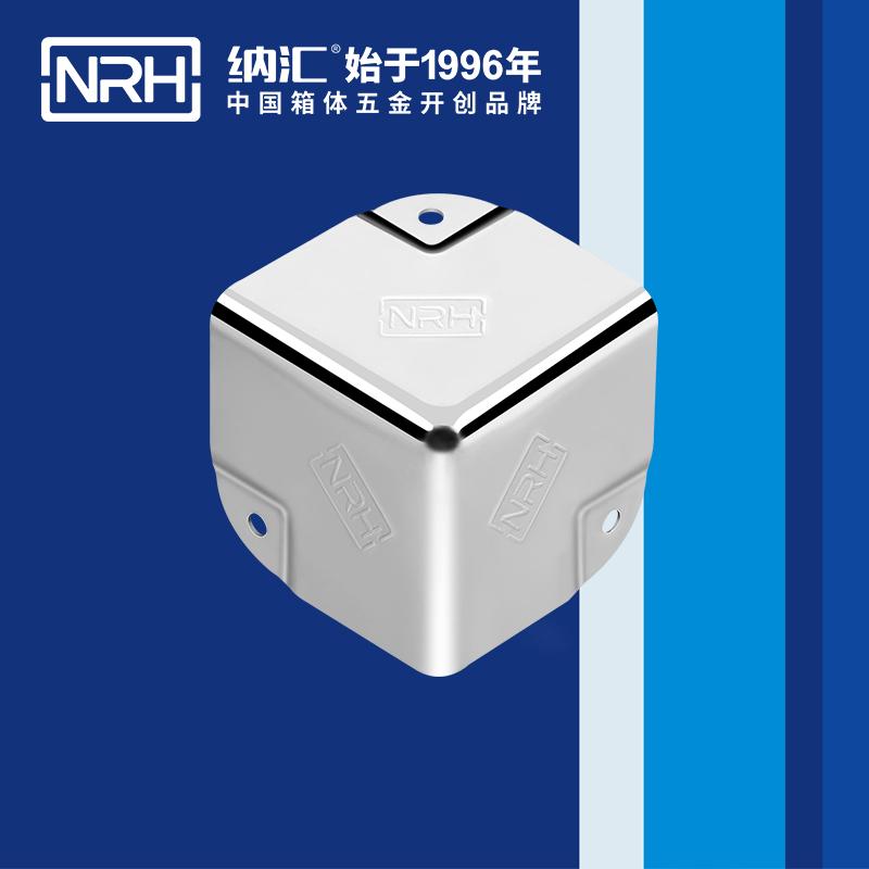 纳汇/NRH 箱包五金平包角 7201-35