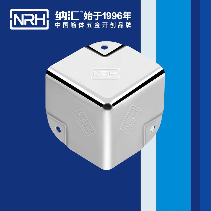 纳汇/NRH 灯光箱包角生产厂家 7201-50
