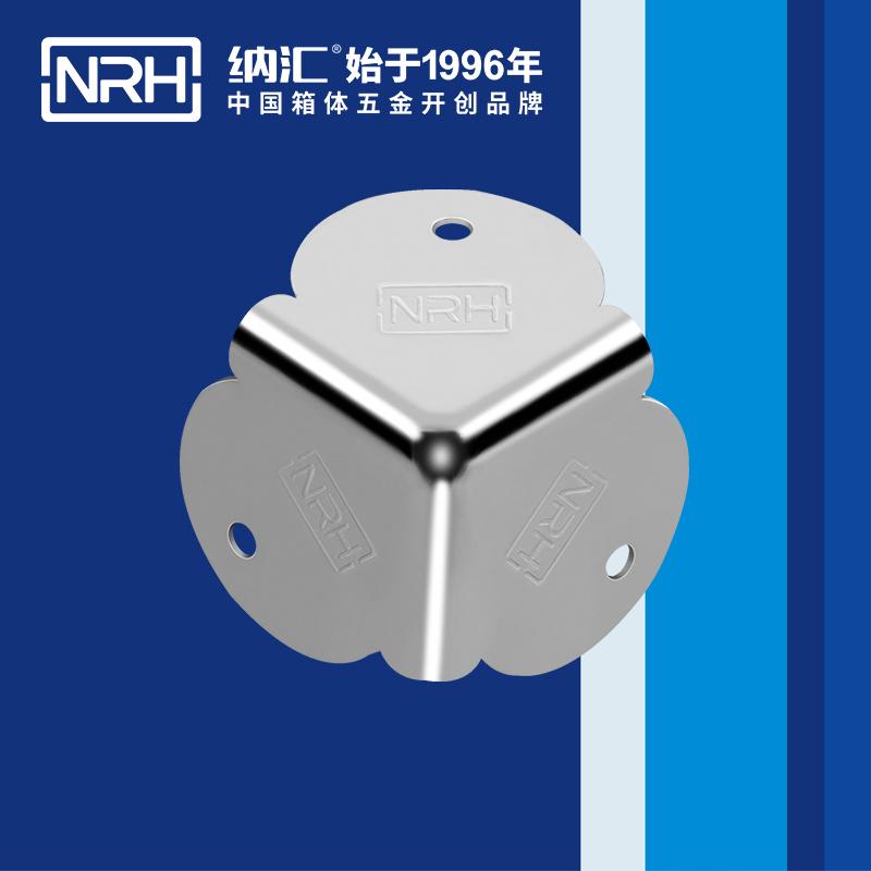 纳汇/NRH 箱包五金方包角 7303-32