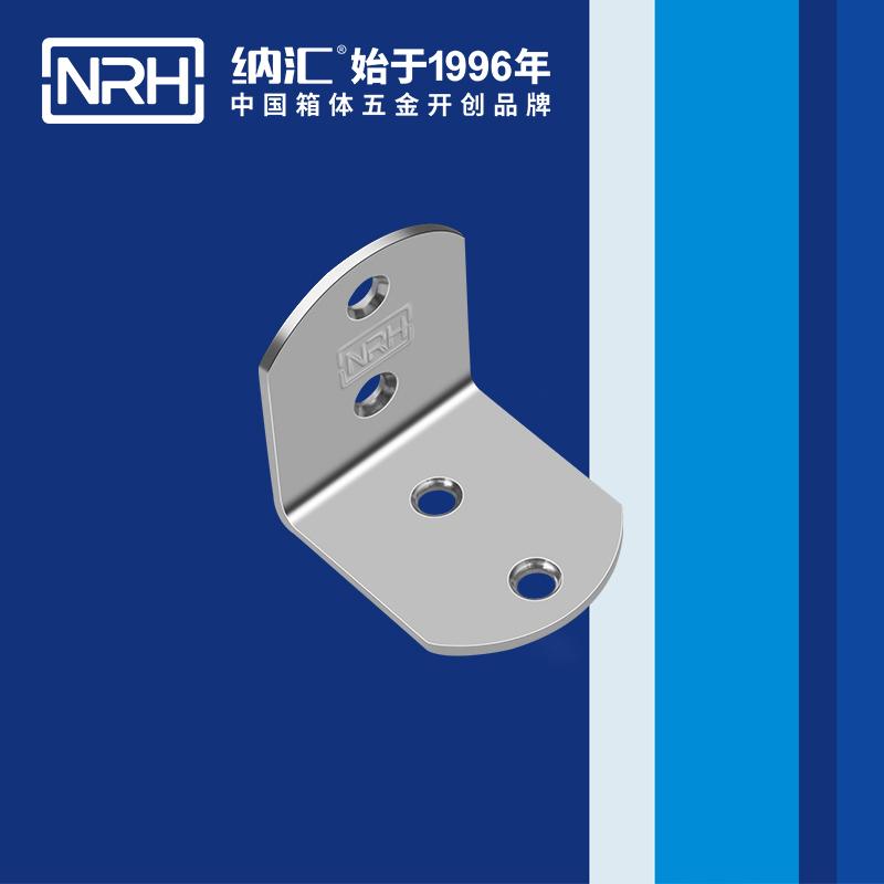 纳汇/NRH 灯光箱角码 7631-45