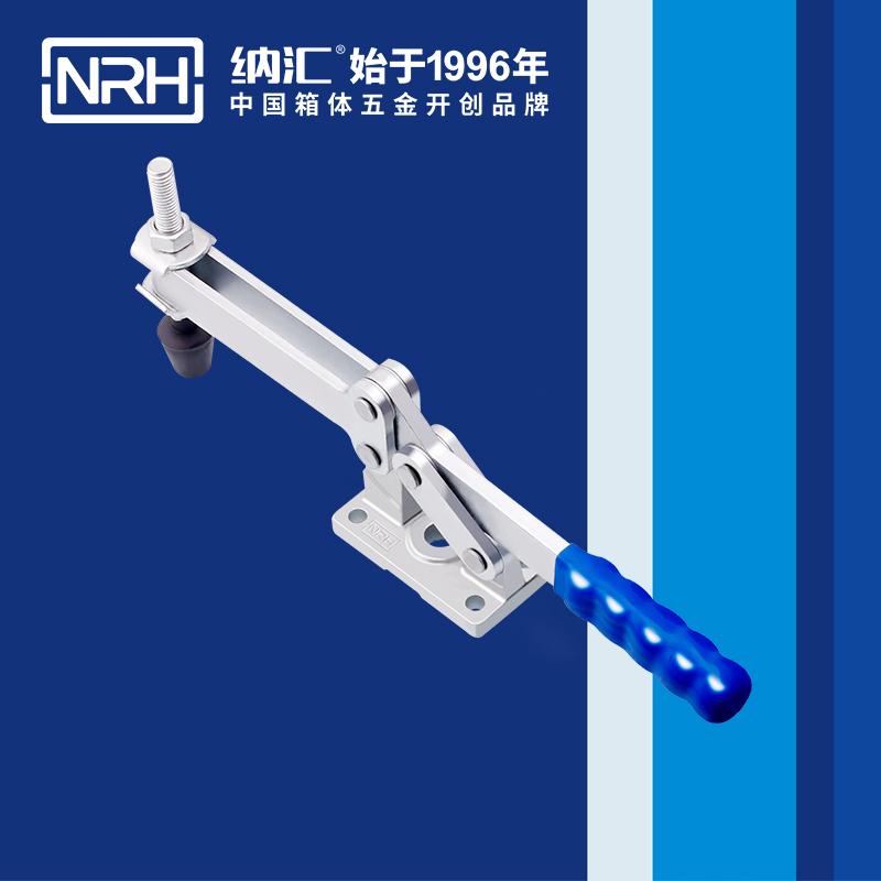 纳汇/NRH 水平式夹钳 3301-327