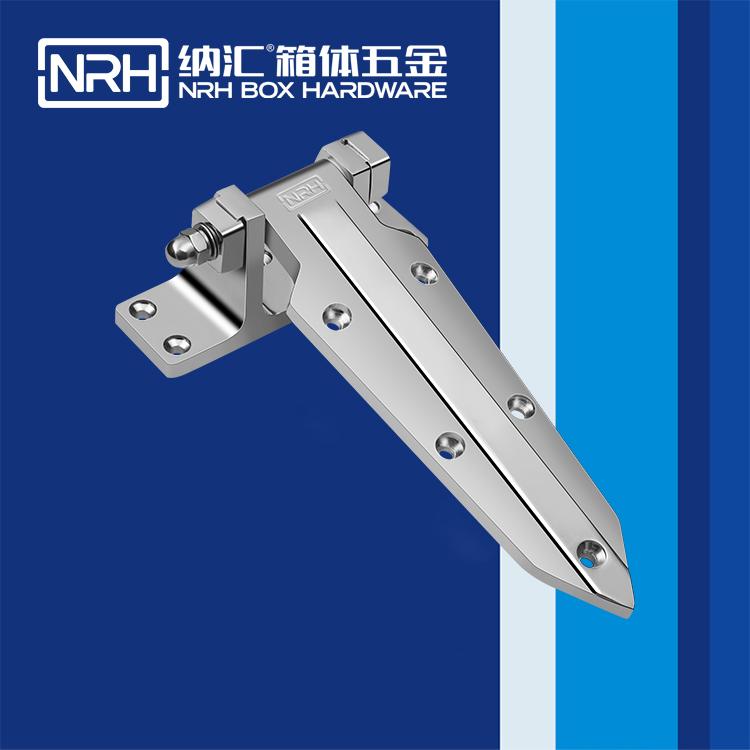 纳汇/NRH  压铸冰柜合页 8702-229
